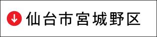 ↓仙台市宮城野区
