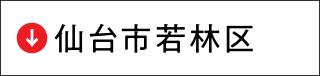 ↓仙台市若林区