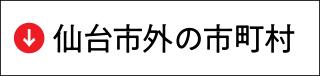 ↓仙台市外の市町村