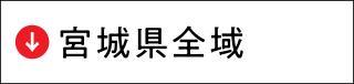 ↓宮城県全域
