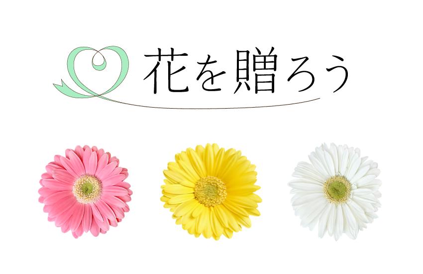 仙台おうち時間 花を贈ろう