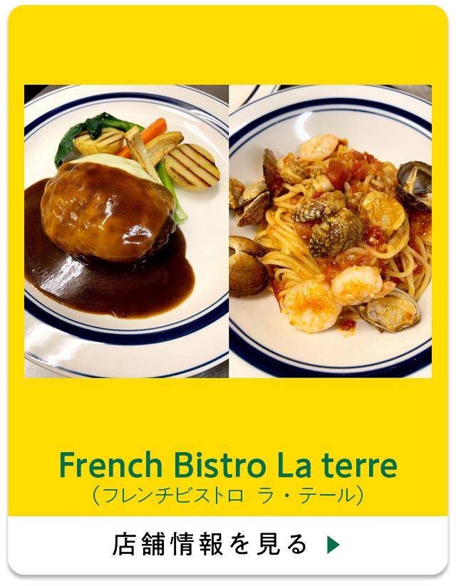 French Bistro La terre(フレンチビストロ  ラ・テール)