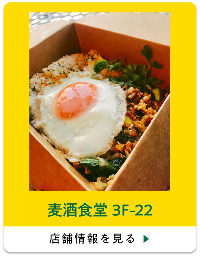 麦酒食堂3F-22