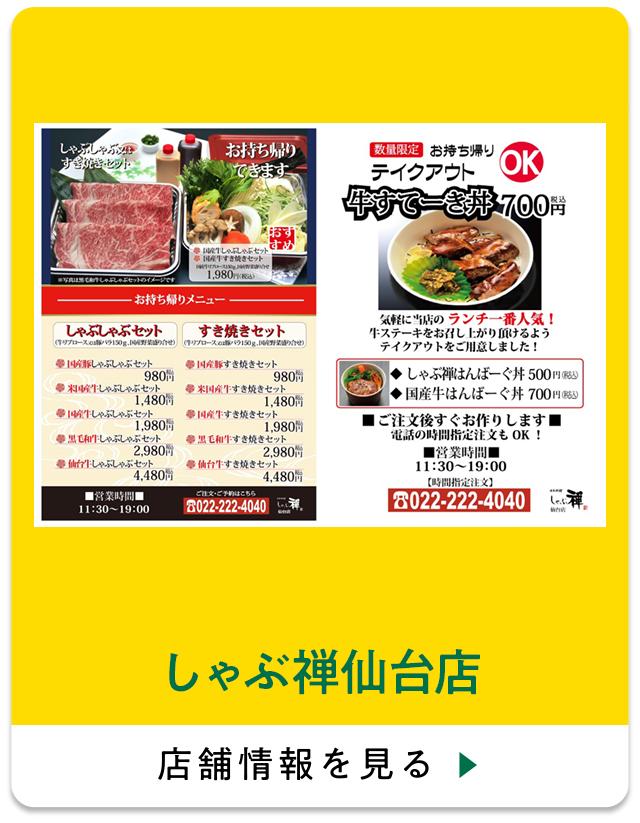 しゃぶ禅仙台店