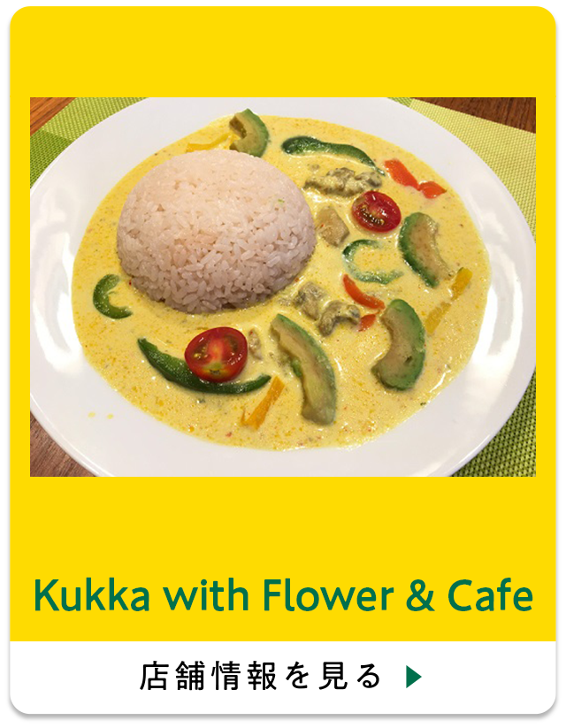 Kukka with Flower & Cafe
