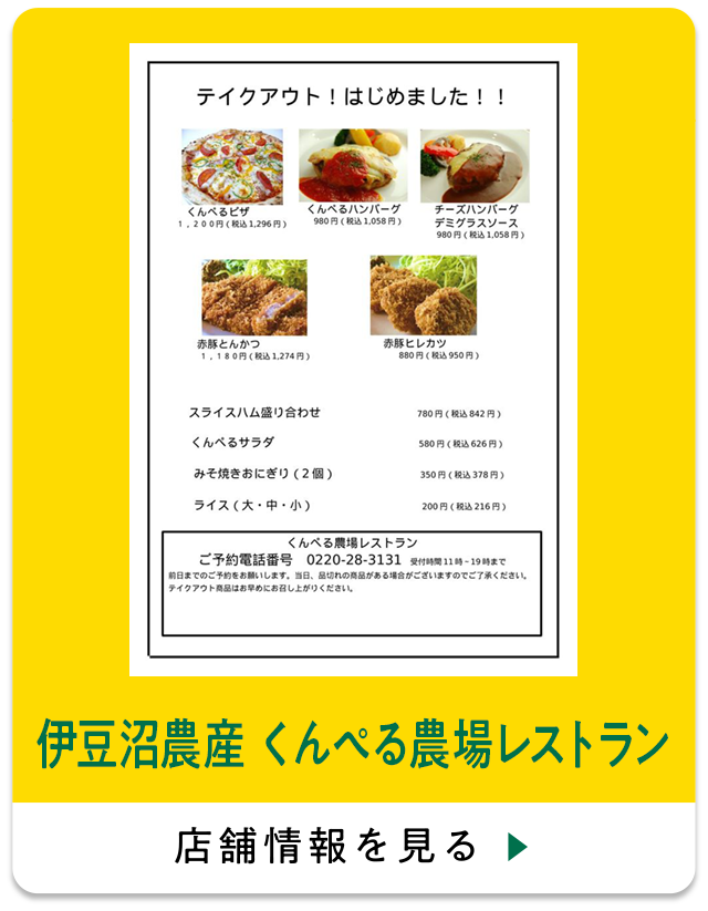 伊豆沼農産 くんぺる農場レストラン