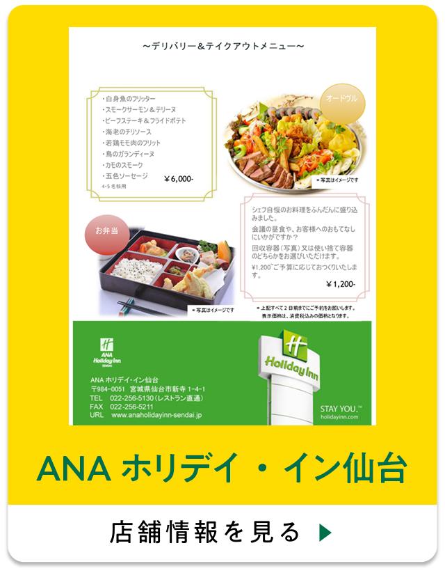 ANAホリデイ・イン仙台