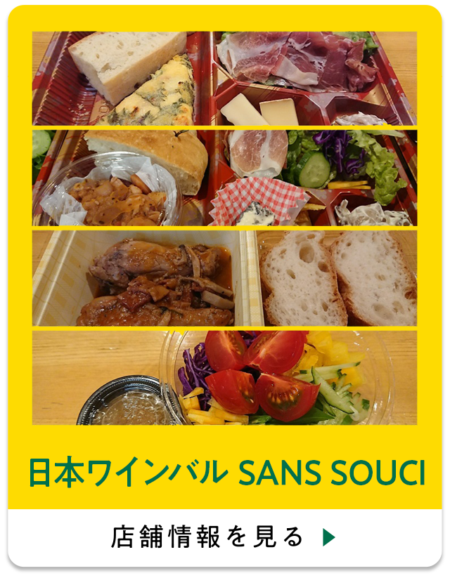 日本ワインバル SANS SOUCI