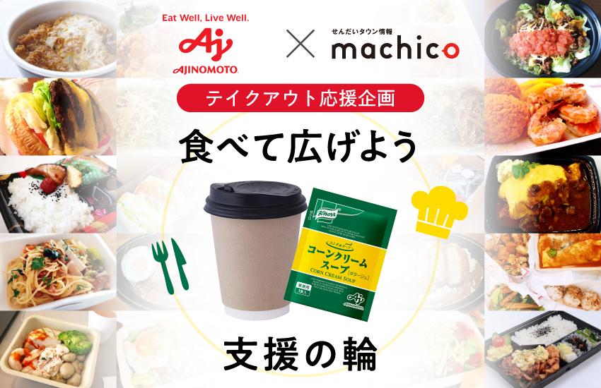 [味の素KK×machico]テイクアウト応援企画 食べて広げよう支援の輪
