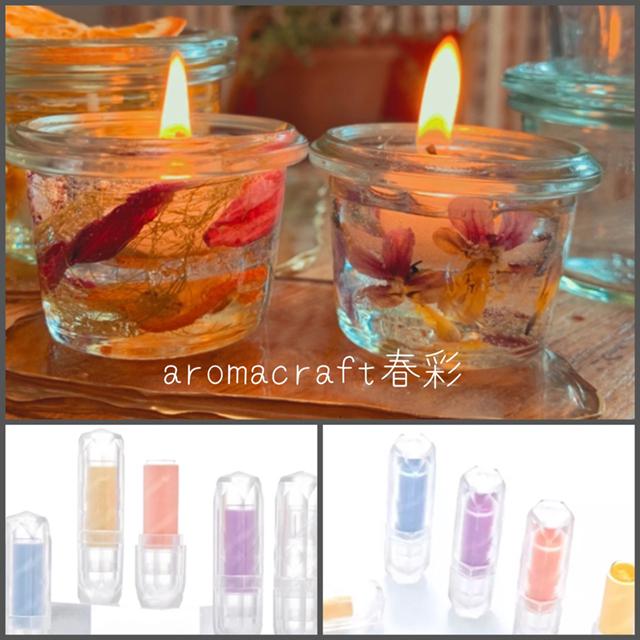 aromacraft春彩(はるいろ)