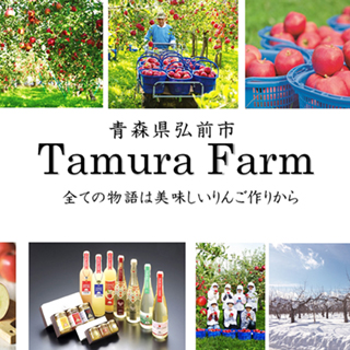 タムラファーム株式会社