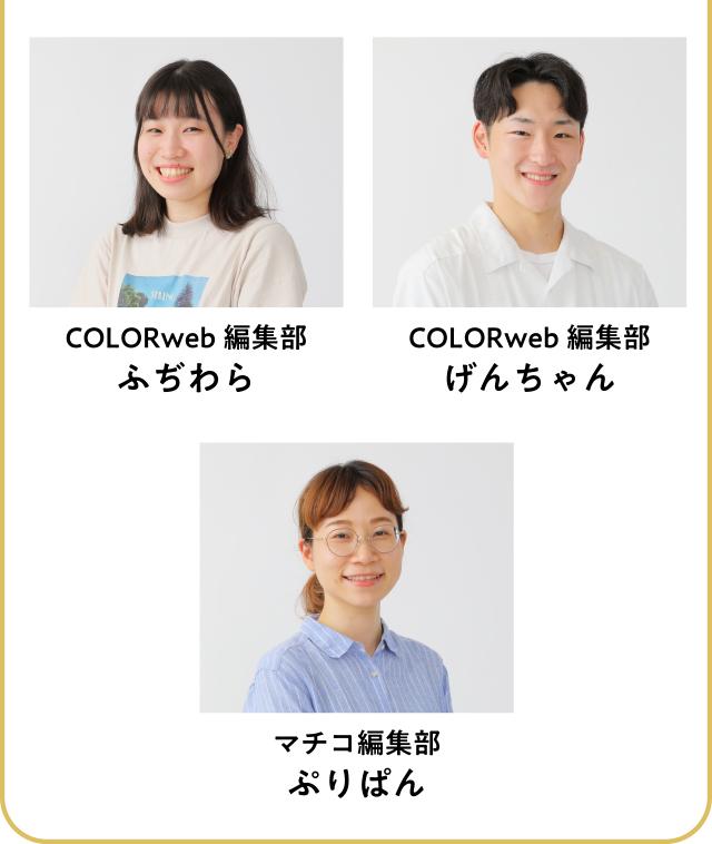 調査メンバー紹介02