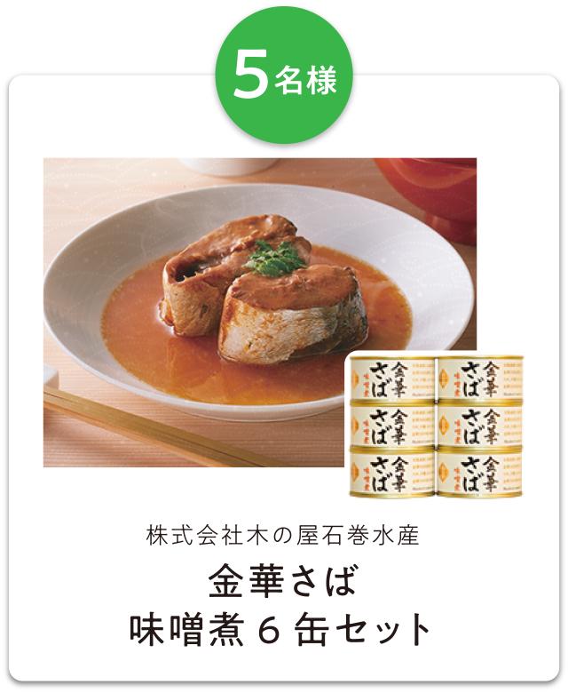 [5名様]株式会社木の屋石巻水産「金華さば味噌煮6缶セット」