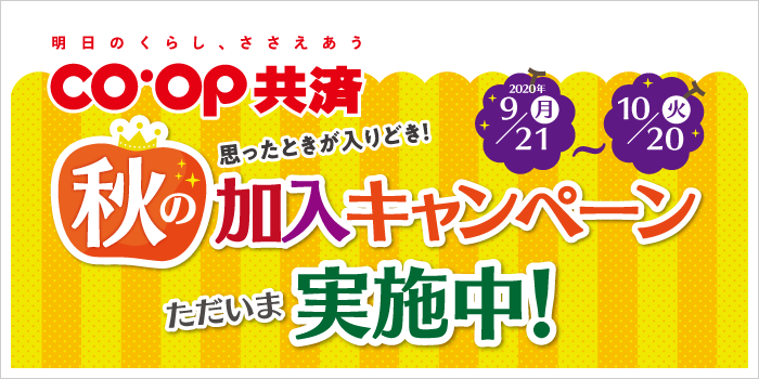 COOP共済 秋の加入キャンペーン バナー