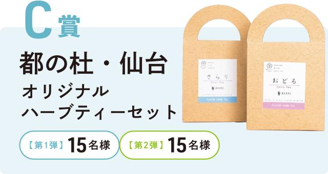 【C賞】都の杜・仙台/オリジナルハーブティーセット
