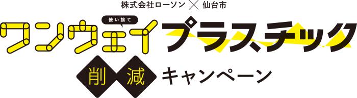 株式会社ローソン×仙台市 ワンウェイ(使い捨て)プラスチック削減キャンペーン