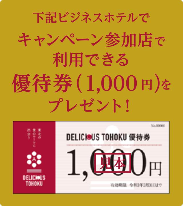 下記ビジネスホテルで認定店で利用できる優待券(1,000円)をプレゼント!
