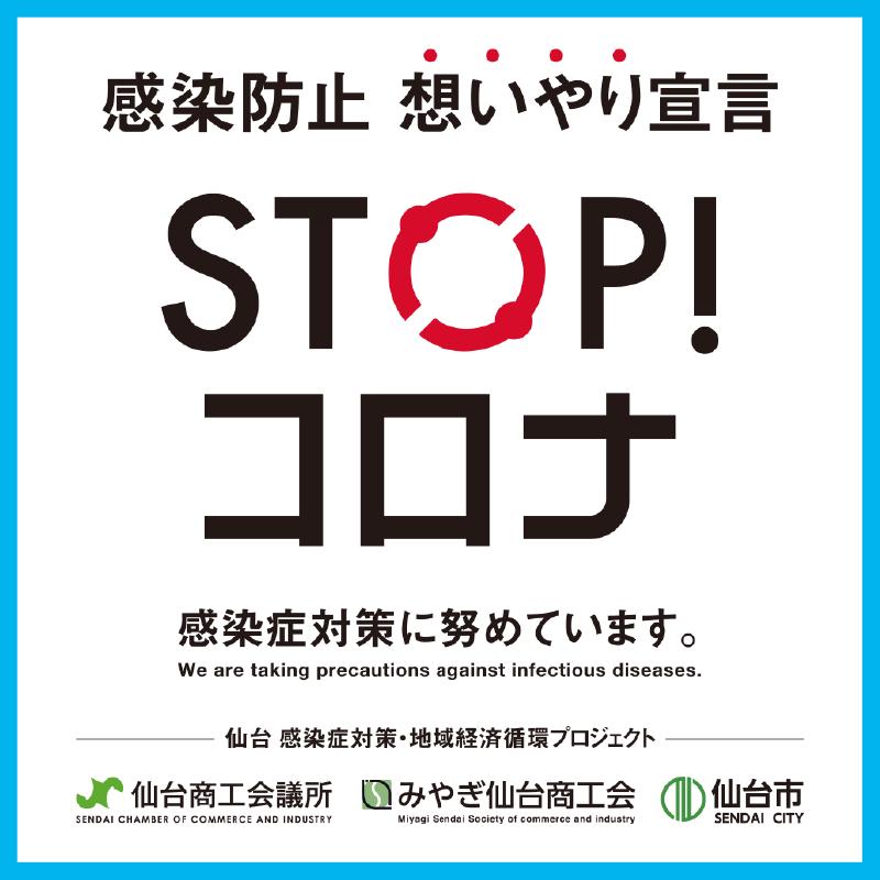 感染防止 想いやり宣言 STOP!コロナ