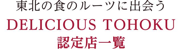 東北の食のルーツに出会う DELICIOUS TOHOKU 認定店一覧
