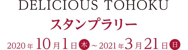 DELICIOUS TOHOKU スタンプラリー 2020.10.1(木)~2020.3.21(日)