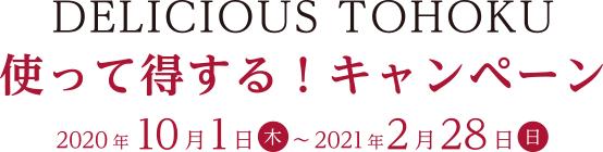 DELICIOUS TOHOKU 使って得する!キャンペーン 2020.10.1(木)~2020.2.28(日)
