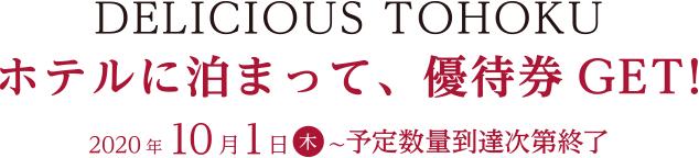 DELICIOUS TOHOKU ホテルに泊まって、優待券GET! 2020.10.1(木)~予定数量到達次第終了