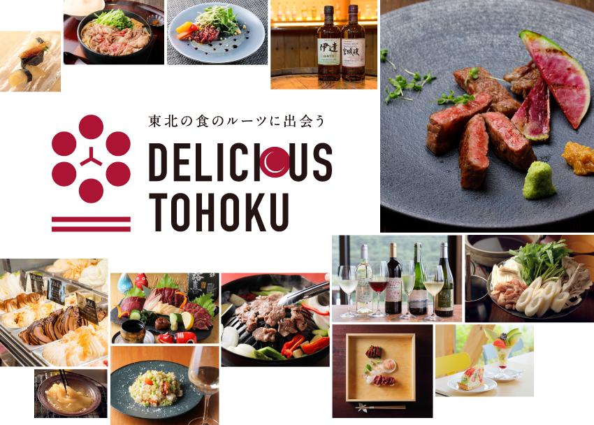 東北の食のルーツに出会う「DELICIOUS TOHOKU」