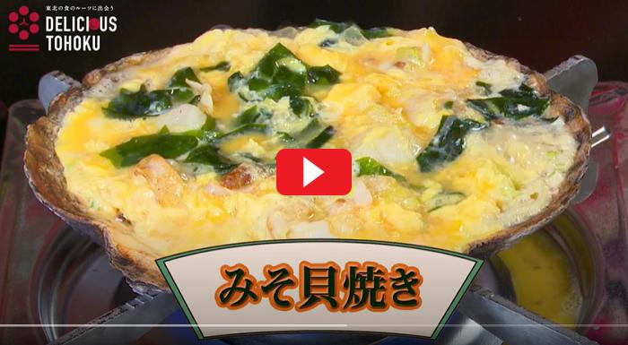 DELICIOUS TOHOKU公式YouTubeチャンネル