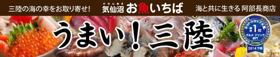 阿部長商店「気仙沼お魚いちば」