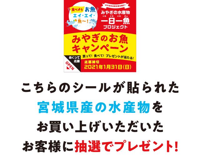 こちらのシールが貼られた宮城県産の水産物をお買い上げいただいたお客様に抽選でプレゼント!
