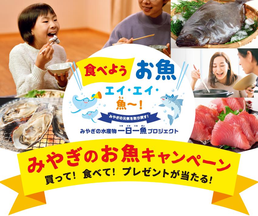 食べようお魚 エイ・エイ・魚~!