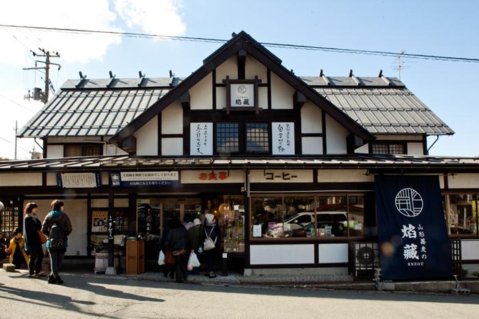「焔蔵(えんぞう)山寺店」イメージ