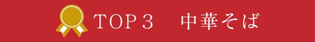 TOP3:中華そば