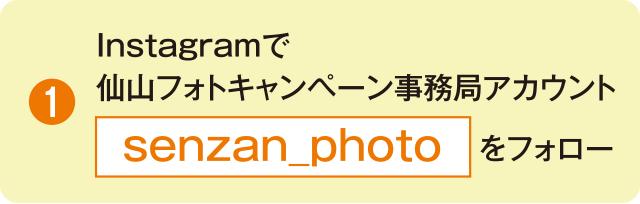 「❶「senzan_photo」をフォローInstagramで仙山フォトキャンペーン事務局アカウント」