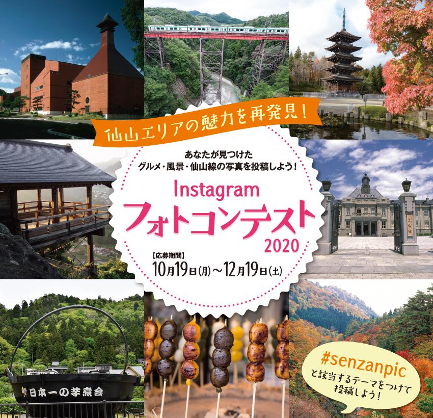 仙山エリアの魅力を再発見!「Instagramフォトコンテスト」