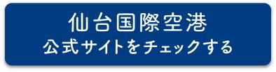 仙台国際空港 公式サイトをチェックする