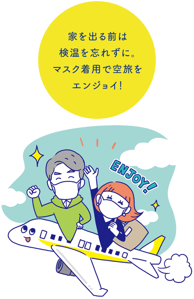 家を出る前は検温を忘れずに。マスク着用で空旅をエンジョイ!