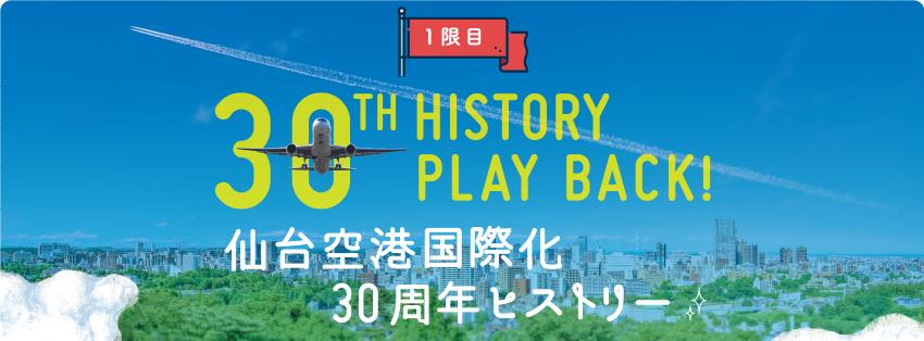 [1限目]30TH HISTORY PLAY BACK! 仙台空港国際化30周年ヒストリー