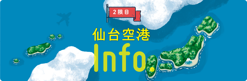 [2限目]仙台空港Info.