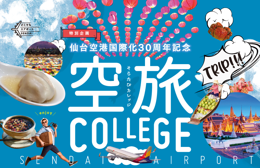 【特別企画】仙台空港国際化30周年記念「空旅COLLEGE」