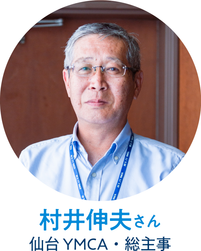 村井伸夫さん/仙台YMCA・総主事