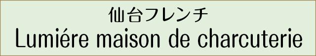 仙台フレンチ Lumiére maison de charcuterie