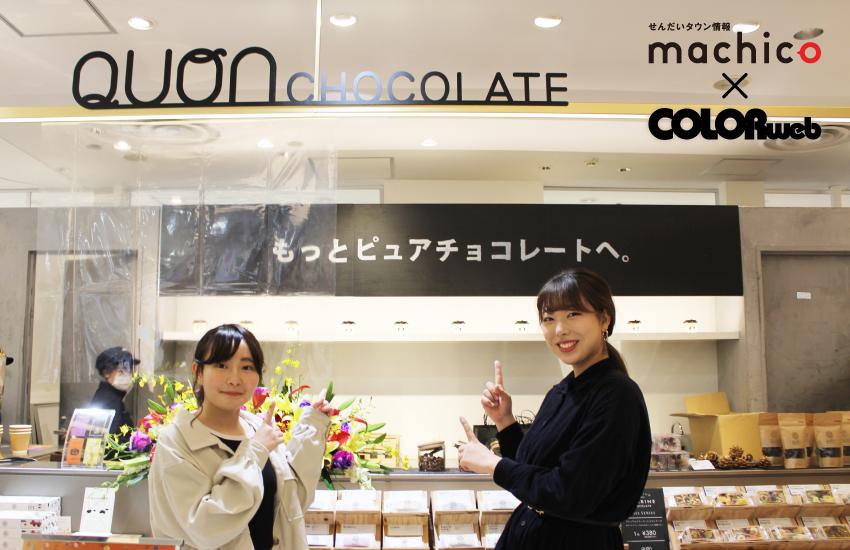 QUONチョコレート 仙台フォーラスポップアップ店