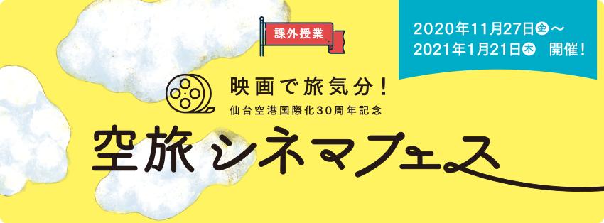 [課外授業]映画で旅気分! 仙台空港国際化30周年記念 空旅シネマフェス