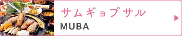 「サムギョプサル」MUBA