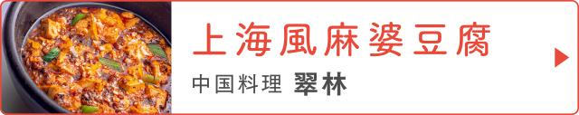 「上海風麻婆豆腐」中国料理 翠林