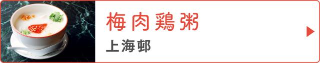 「梅肉鶏粥」上海邨