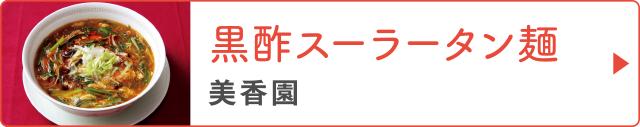 「黒酢スーラータン麺」美香園