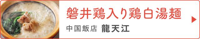 「磐井鶏入り鶏白湯麺」中国飯店 龍天江