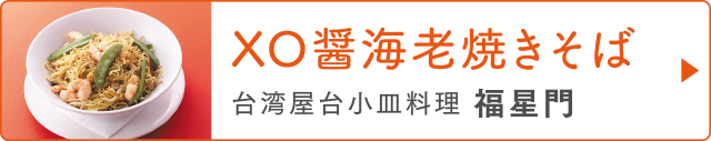 「XO醤海老焼きそば」台湾屋台小皿料理 福星門
